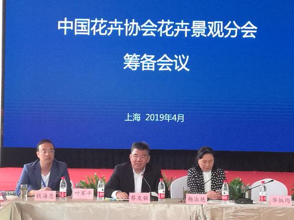 中国花卉协会花卉景观分会筹备会议在上海召开