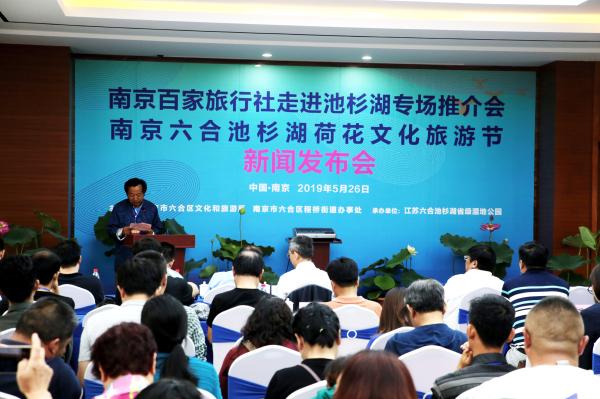 第六届中国荷花品种展将在南京举办