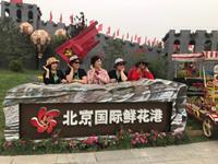 【苗乡行北京线】第三天:走进田园综合体项目