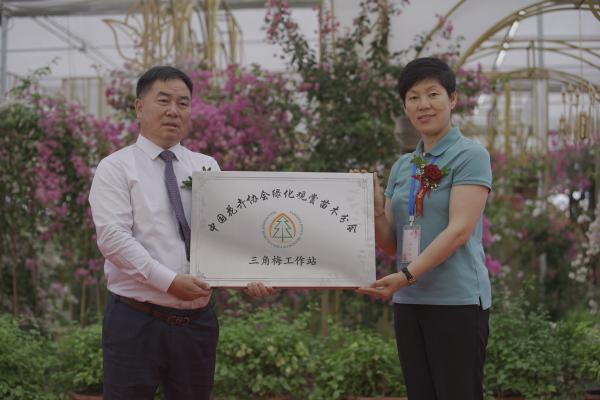 中国第五届国际三角梅产业高峰论坛在昆明举办