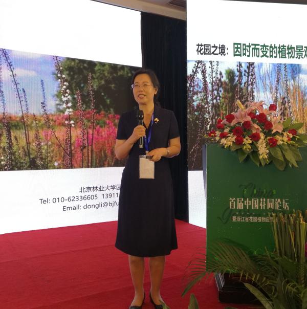 业界名家大咖齐聚杭州 论道中国花园发展之道