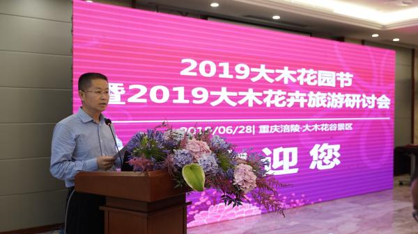 2019大木花園節暨2019大木花卉旅游研討會今天開幕