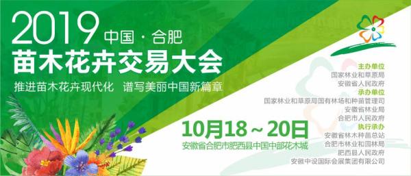 2019中国·合肥苗木花卉交易大会将于10月18日举办