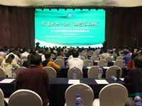 云南农科院成功举办绿色食品牌重大农业科技成果推介会