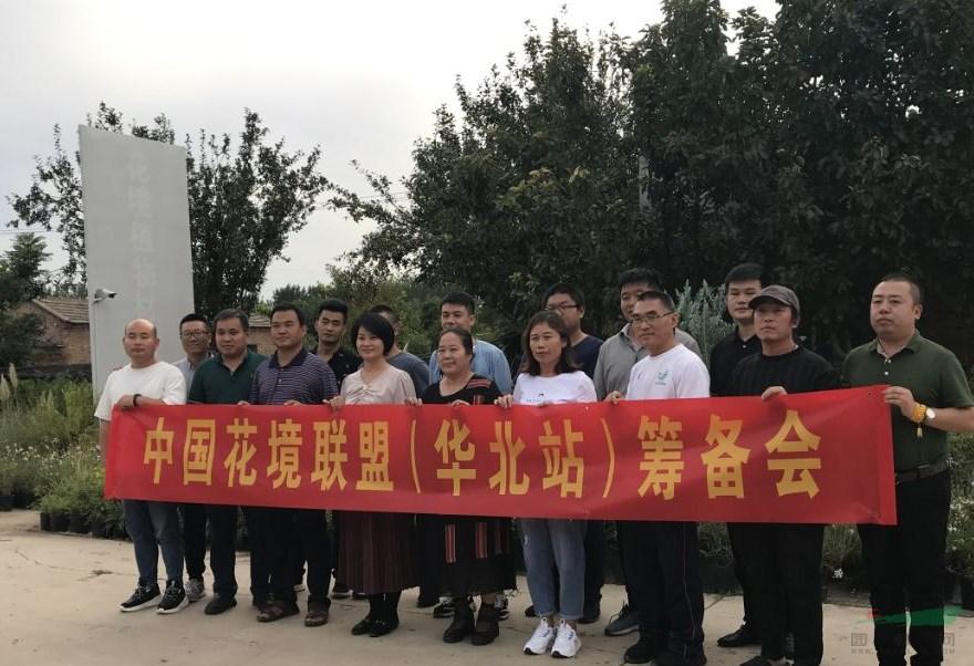 中国花境联盟(华北站)筹备会在京召开