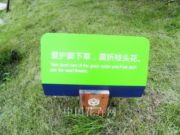 请勿践踏草坪标语