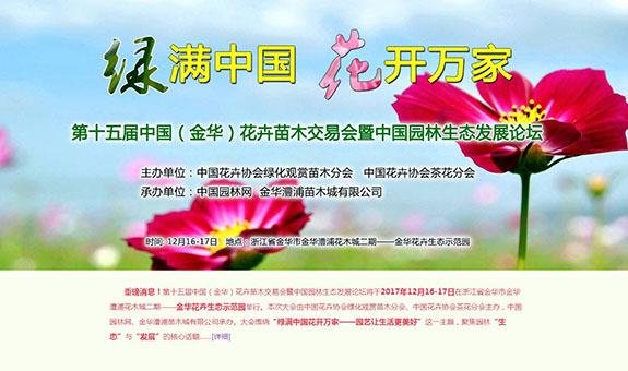 第十五届中国(金华)花卉苗木交易会暨中国园林生态发展论坛