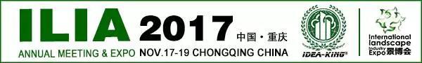 2017第七届中国(重庆)国际人居环境产业博览会