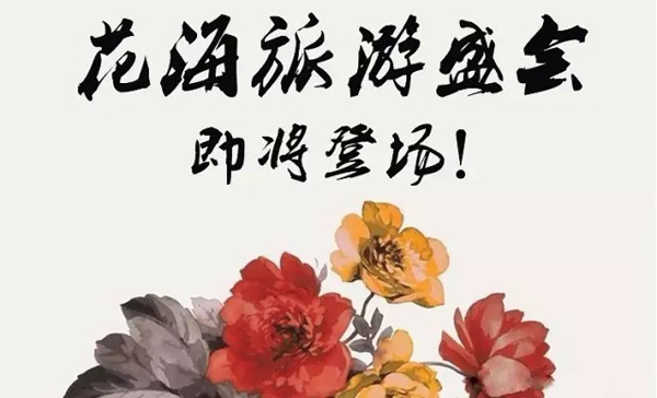 第三届中国花海论坛暨第二届中国花海旅游博览会