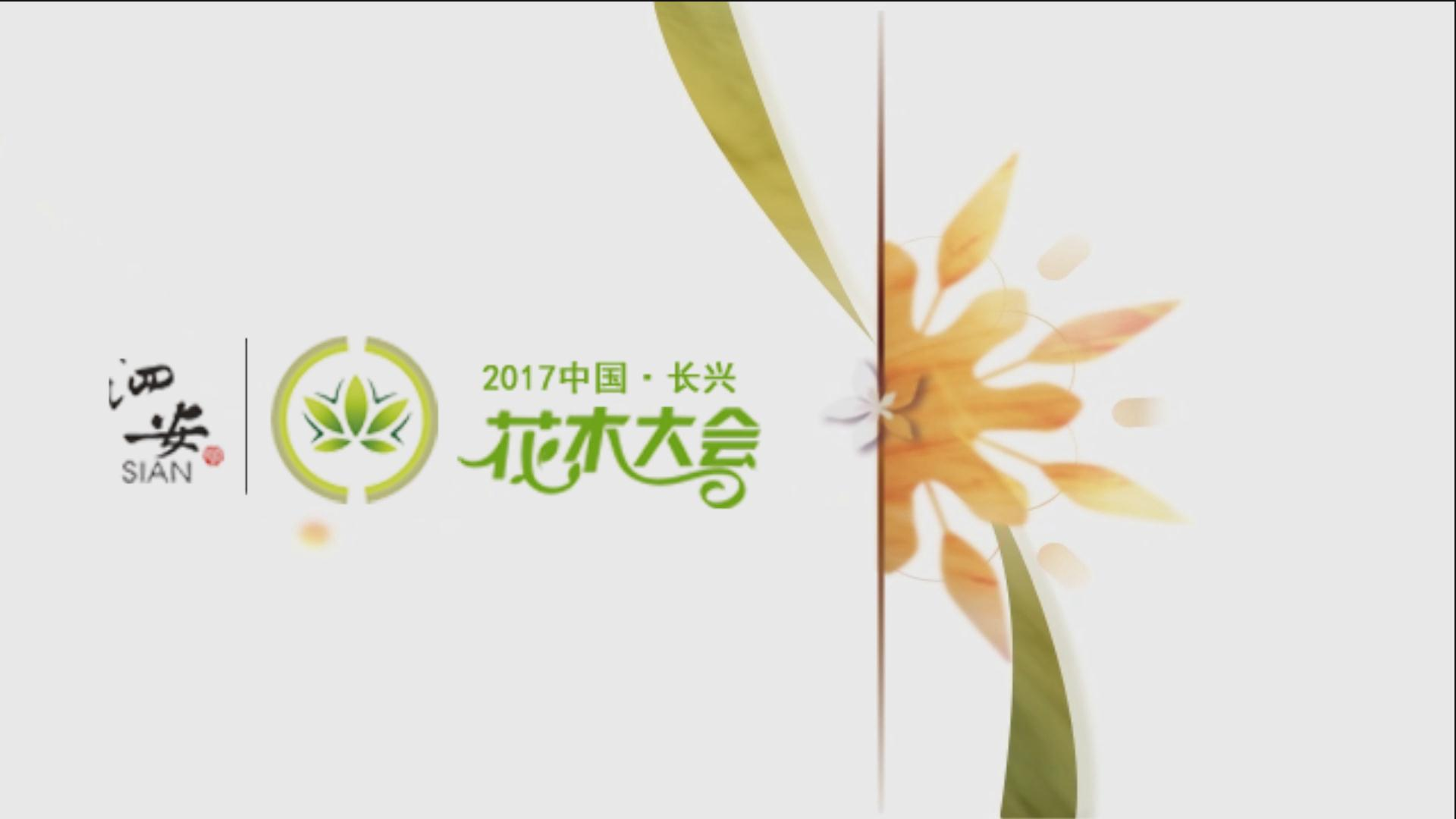 2017中国(长兴)花木大会