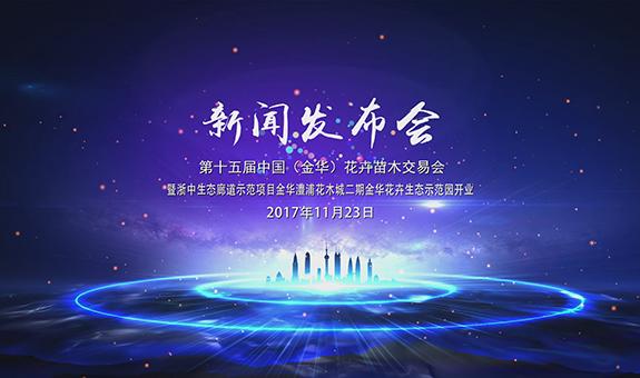 第十五届中国(金华)花卉苗木交易会-新闻发布会