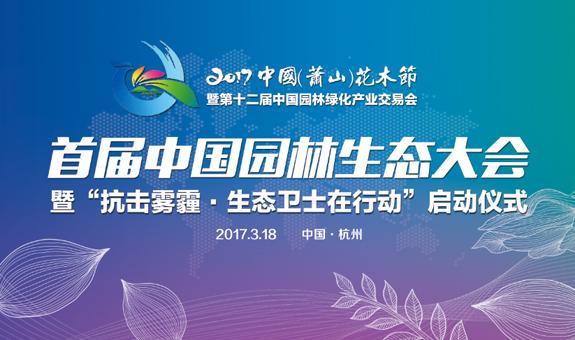 首届中国园林生态大会将在萧山举办