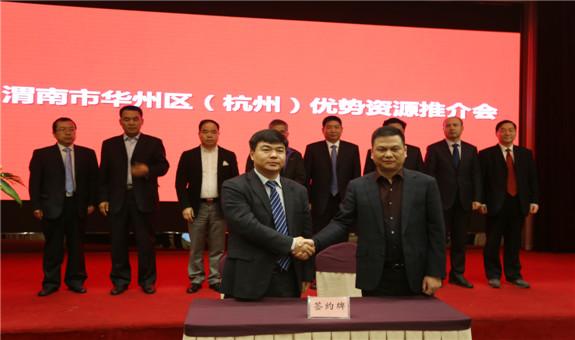 杭州园林与渭南市华州区政府签订 渭南植物园战略合作框架协议