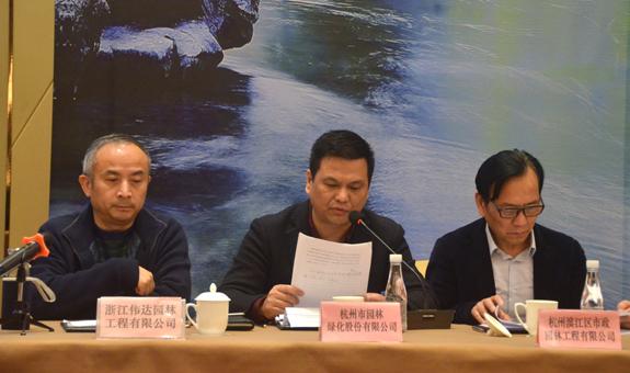 张炎良当选杭园协第三届理事会副会长