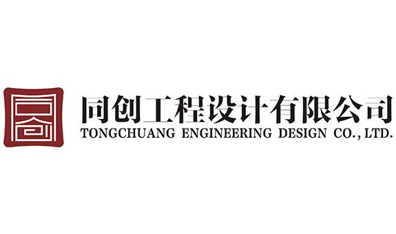 同创工程设计有限公司简介