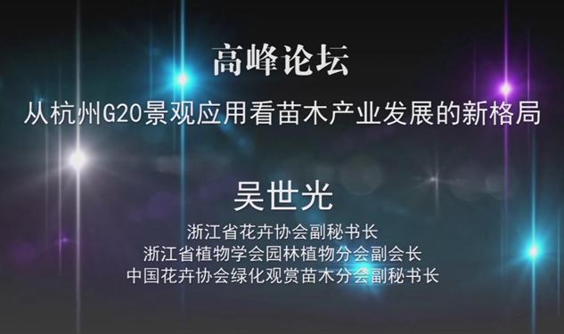 吴世光――从杭州G20景观应用看苗木产业发展的新格局