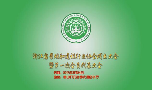 浙江省景观设计和建筑协会会议