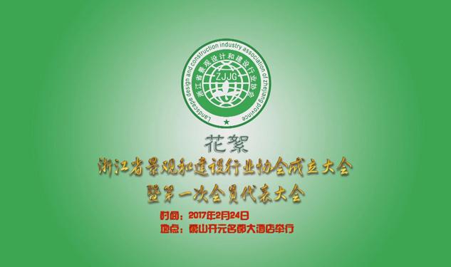 浙江省景观设计和建筑协会会议――花絮