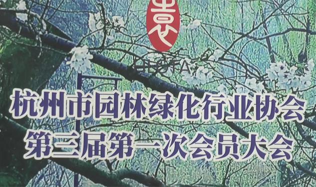 杭州市园林绿化行业协会第三届一次会员大会