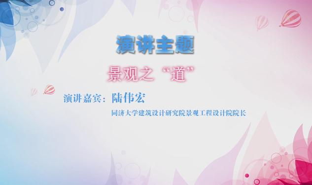 """陆伟宏:景观之""""道"""""""