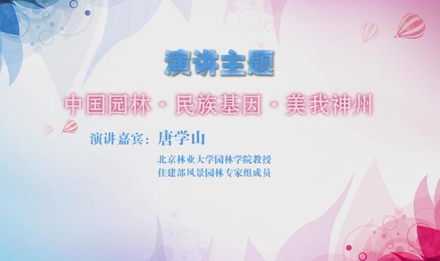 唐学山:中国园林・民族基因・美我神州