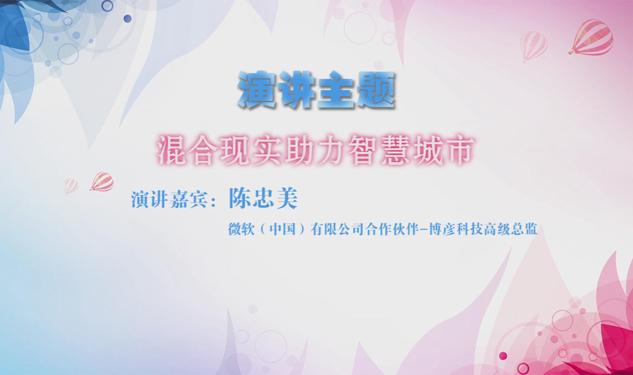 陈忠美:混合现实助力智慧城市-第七届艾景奖启动仪式