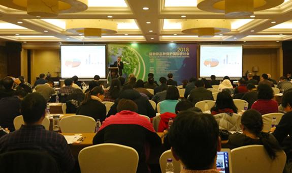 2018植物新品种保护国际研讨会在杭州隆重召开