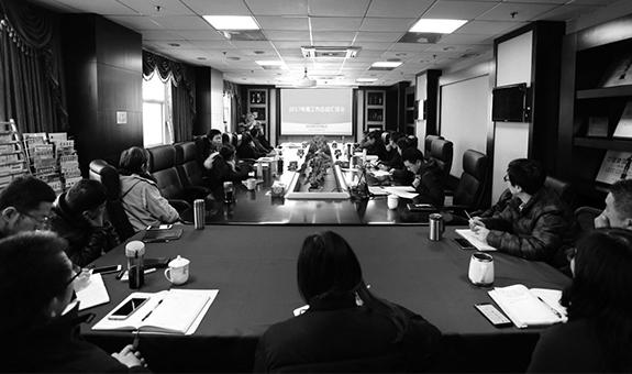 满怀信心,砥砺前行——杭州园林组织召开2017年度工作总结会议