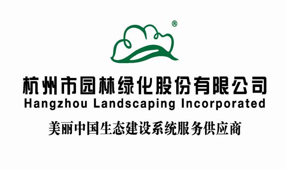 """杭州园林连续十八年荣获""""AAA信用等级企业"""""""