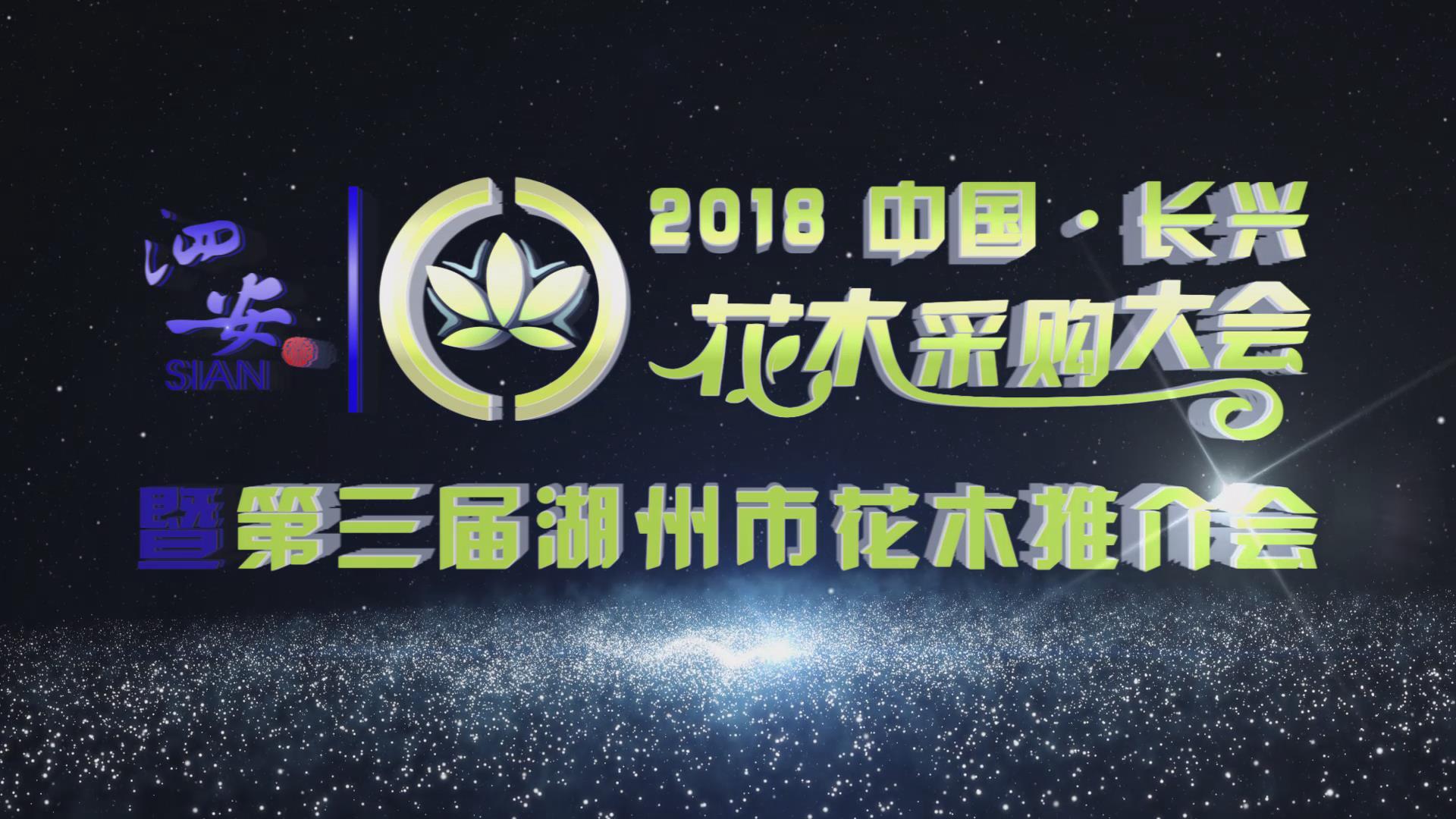 2018中国(长兴)花木采购大会成功举办