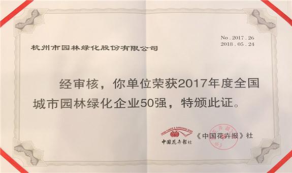 杭州园林获评2017年度全国城市园林绿化企业50强