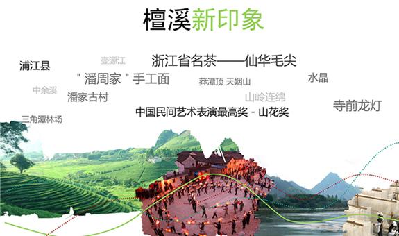 印象檀溪  风情画卷 ――浦江多彩平湖双姑线檀溪段景观设计