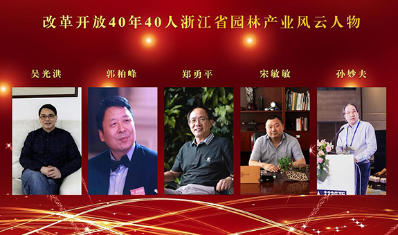 浙江省园林-花木产业改革开放40年风云人物(一)