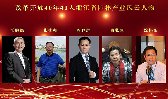 浙江省园林-花木产业改革开放40年风云人物(二)