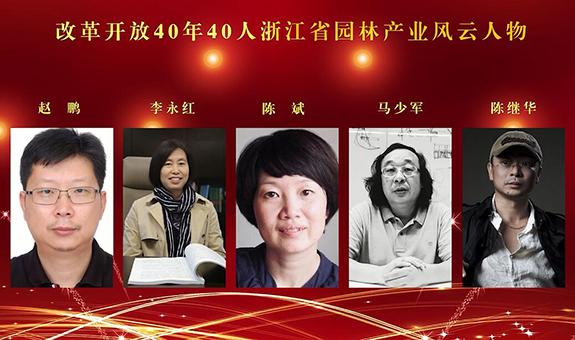浙江省园林-花木产业改革开放40年风云人物(三)