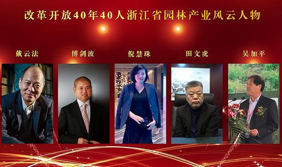 浙江省园林-花木产业改革开放40年风云人物(四)