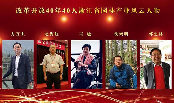 浙江省园林-花木产业改革开放40年风云人物(五)