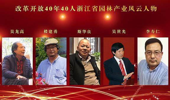 浙江省园林-花木产业改革开放40年风云人物(六)