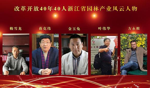 浙江省园林-花木产业改革开放40年风云人物(七)