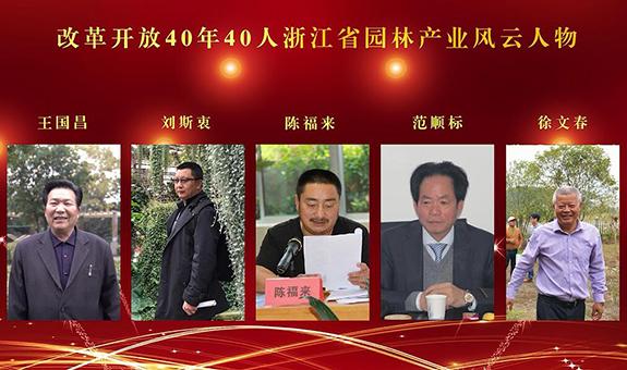 浙江省园林-花木产业改革开放40年风云人物(八)
