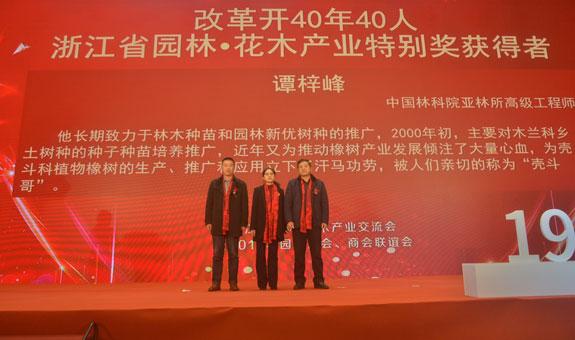 浙江省园林-花木产业改革开放40年风云人物(九)