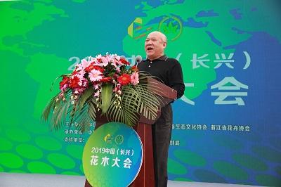 2019中国(长兴)花木大会
