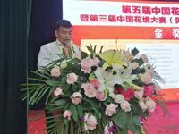 实力展光彩 激情放光芒 第三届中国花境大赛颁奖典礼在郑州举办