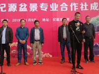 云南通海杞源盆景专业合作社成立
