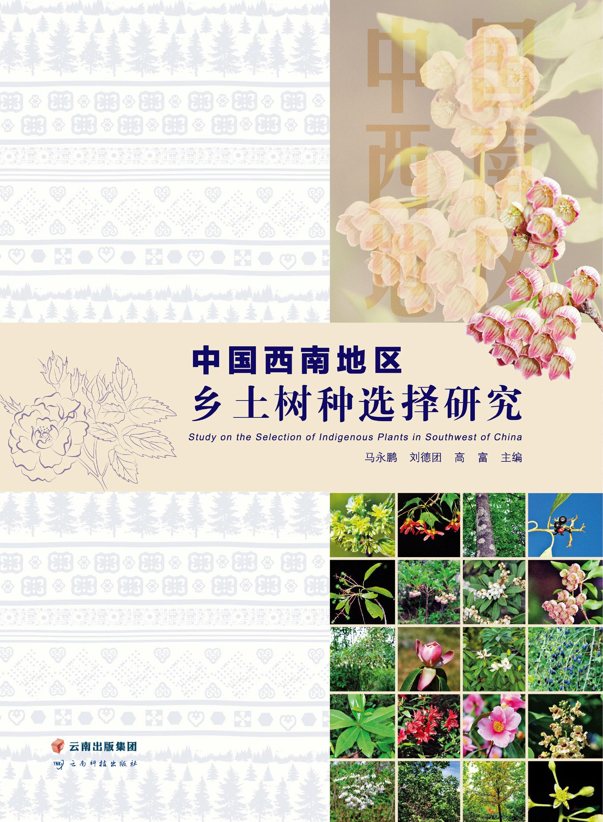 《中国西南地区乡土树种选择研究》出版