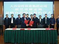浙江省林业局与大兴安岭林业集团公司签订战略合作协议