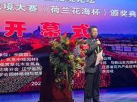 聚焦行业热点 解析前沿技术 第七届中国花境论坛在大丰荷兰花海举办