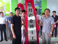 山东菏泽首个牡丹产业博士工作站揭牌