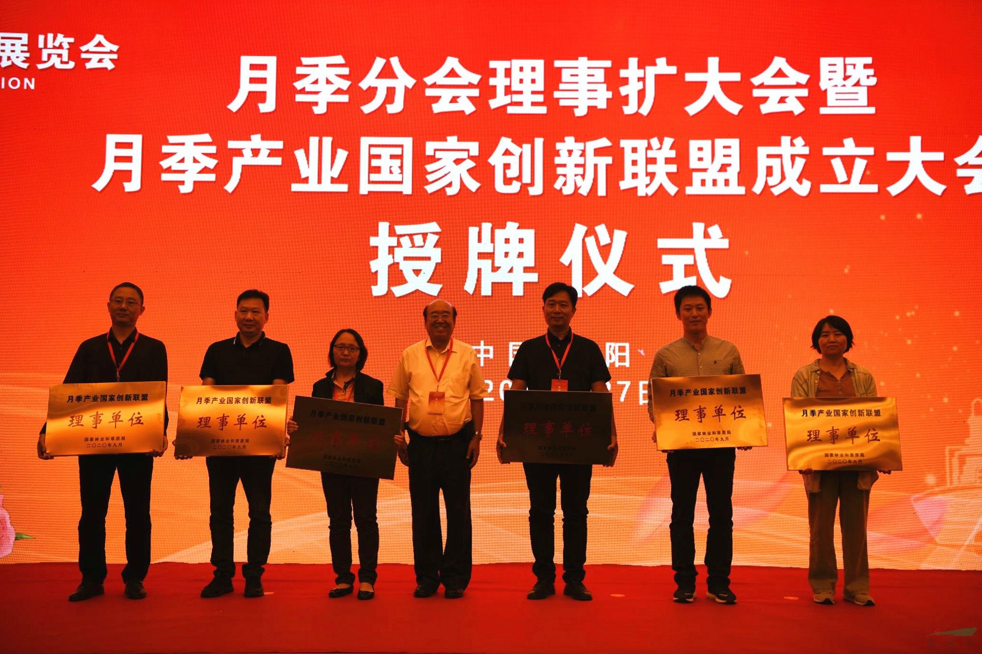 整合优势资源 助力产业发展 月季产业国家创新联盟在安徽阜阳成立