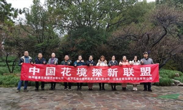 """中国花境探新联盟提出""""苏式花境""""新概念"""